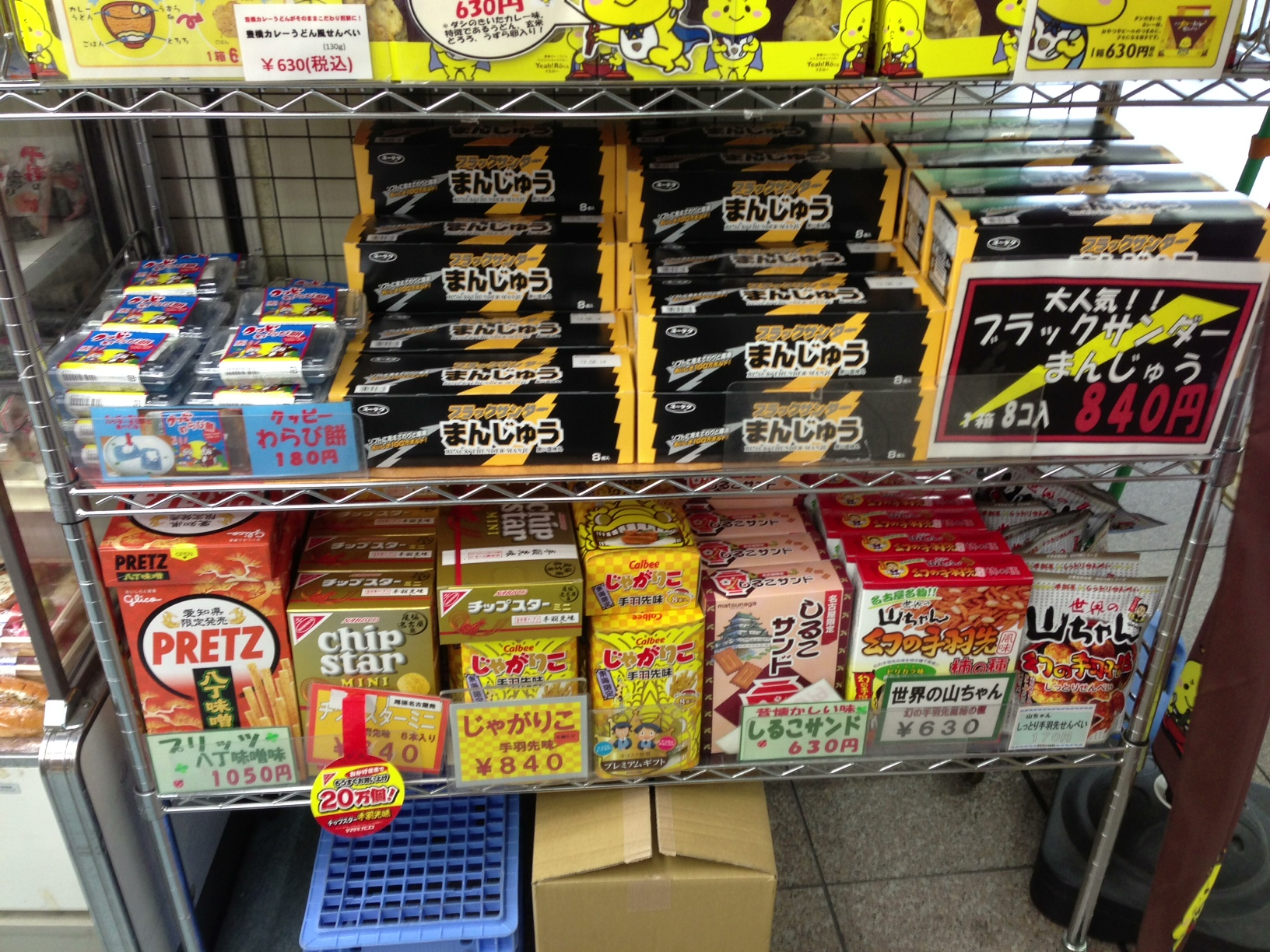 豊橋駅のブラックサンダー饅頭